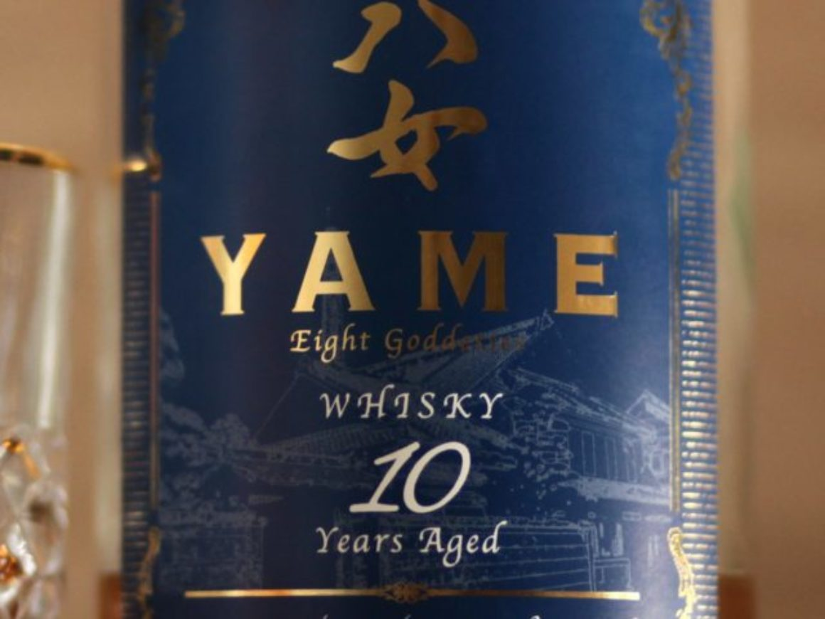 Yame Whisky Label